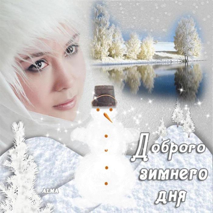 доброго зимнего дня (700x700, 64Kb)