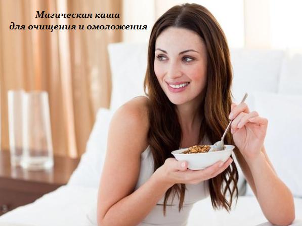 1454411800_Magicheskaya_kasha_dlya_ochischeniya_i_omolozheniya (597x446, 339Kb)