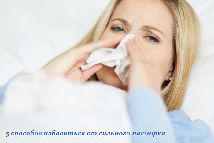 1454413698_5_sposobov_izbavit_sya_ot_sil_nogo_nasmorka (700x468, 257Kb)