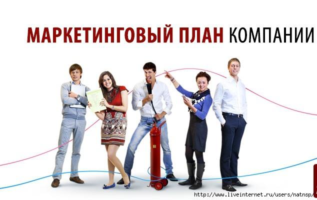5990930_1357530098_marketingovyyplan (634x400, 122Kb)