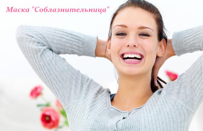 1454428447_Maska_Soblaznitel_nica (700x454, 329Kb)