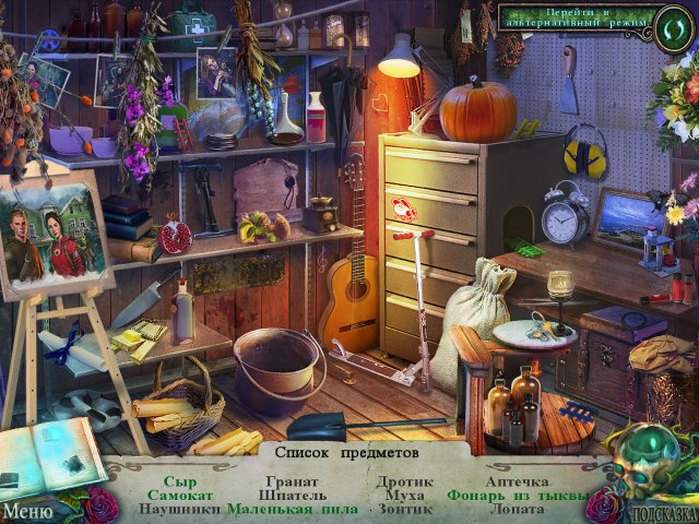witches-legacy-hunter-and-the-hunted-screenshot0 (640x480, 379Kb)