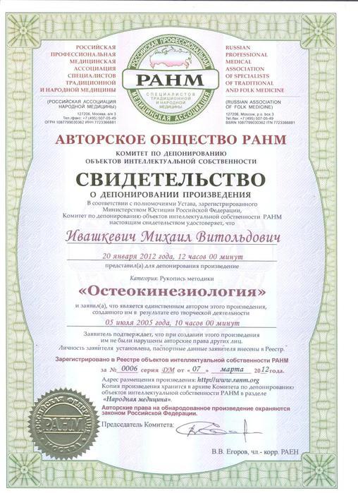 ивашкевич (508x700, 73Kb)
