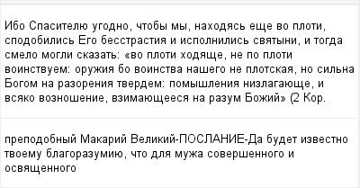 mail_97118445_Ibo-Spasitelue-ugodno-ctoby-my-nahodas-ese-vo-ploti-spodobilis-Ego-besstrastia-i-ispolnilis-svatyni-i-togda-smelo-mogli-skazat_-_vo-ploti-hodase-ne-po-ploti-voinstvuem_-oruzia-bo-voinst (400x209, 11Kb)