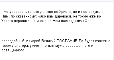mail_97119499_Ne-uverovat-tolko-dolzno-vo-Hrista-no-i-postradat-s-Nim-po-skazannomu_-_ako-vam-darovasa-ne-tokmo-eze-vo-Hrista-verovati-no-i-eze-po-Nem-postradati_-Flp. (400x209, 7Kb)
