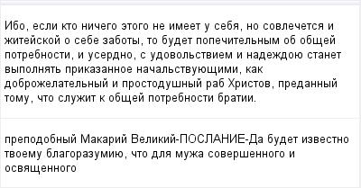 mail_97120015_Ibo-esli-kto-nicego-etogo-ne-imeet-u-seba-no-sovlecetsa-i-zitejskoj-o-sebe-zaboty-to-budet-popecitelnym-ob-obsej-potrebnosti-i-userdno-s-udovolstviem-i-nadezdoue-stanet-vypolnat-prikaza (400x209, 10Kb)