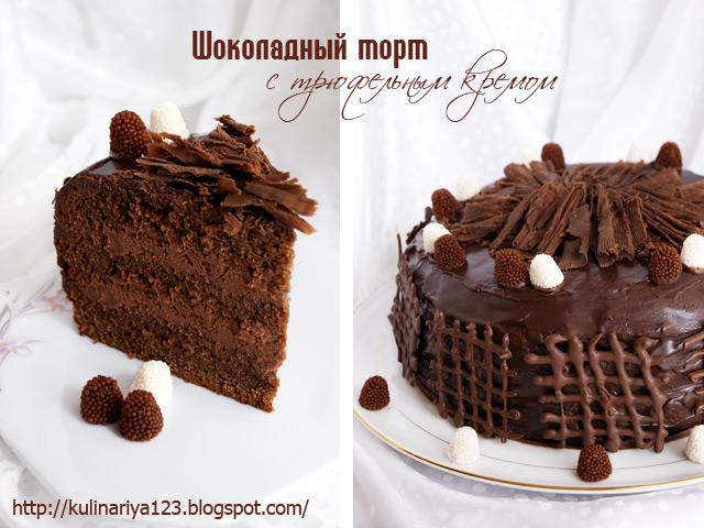 торт-шоколадный (640x480, 260Kb)