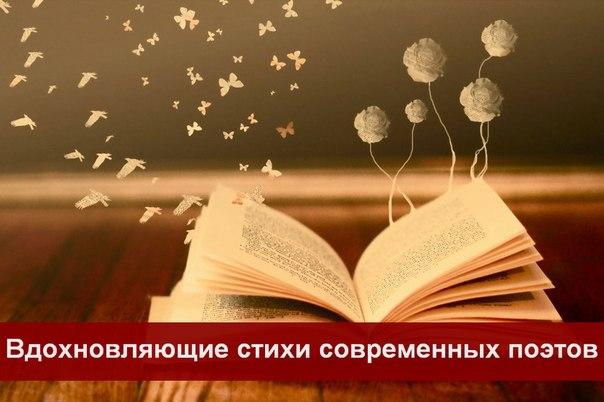 Вдохновляющие стихи современных поэтов (604x402, 46Kb)