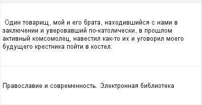 mail_97130245_Odin-tovaris-moj-i-ego-brata-nahodivsijsa-s-nami-v-zakluecenii-i-uverovavsij-po-katoliceski-v-proslom-aktivnyj-komsomolec-navestil-kak-to-ih-i-ugovoril-moego-budusego-krestnika-pojti-v- (400x209, 6Kb)
