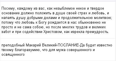 mail_97130374_Posemu-kazdomu-iz-vas-kak-nezyblemoe-nekoe-i-tverdoe-osnovanie-dolzno-polozit-v-duse-svoej-strah-i-luebov-i-napaat-dusu-dobrymi-delami-i-prodolzitelnoue-molitvoue_-potomu-cto-luebov-k-B (400x209, 10Kb)