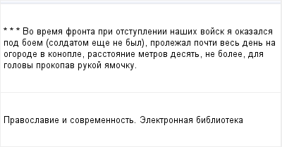 mail_97132649_-_-_---Vo-vrema-fronta-pri-otstuplenii-nasih-vojsk-a-okazalsa-pod-boem-soldatom-ese-ne-byl-prolezal-pocti-ves-den-na-ogorode-v-konople-rasstoanie-metrov-desat-ne-bolee-dla-golovy-proko (400x209, 7Kb)