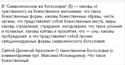 mail_97133647_V-_Simvoliceskom-ze-bogoslovii_-5----kakovy-ot-cuvstvennogo-na-bozestvennoe-metonimii-cto-takoe-bozestvennye-formy-kakovy-bozestvennye-obrazy-casti-organy-cto-predstavlauet-soboj-bozestv (400x209, 11Kb)