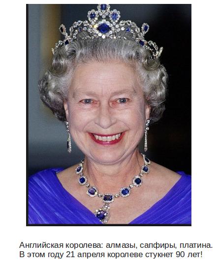 Бриллианты королевы (445x540, 317Kb)