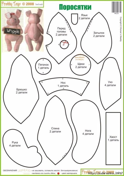 Выкройка свинки своими руками