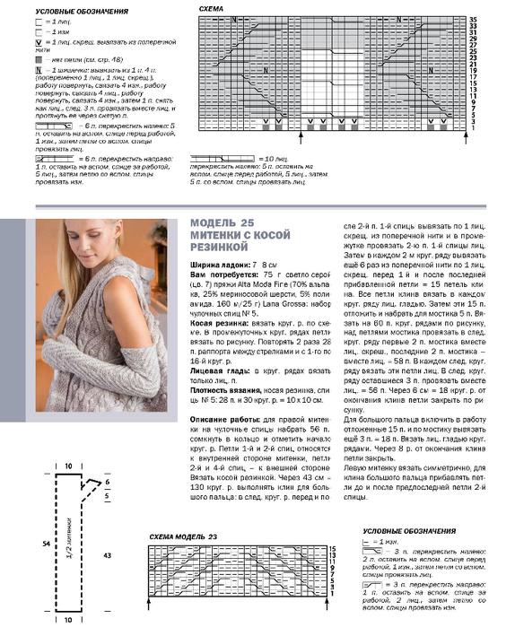 Крючок схема описание митенки