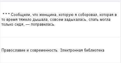mail_97155900_-_-_---Soobsili-cto-zensina-kotoruue-a-soboroval-kotoraa-v-to-vrema-tazelo-dysala-sovsem-zadyhalas-spat-mogla-tolko-sida----popravilas. (400x209, 5Kb)
