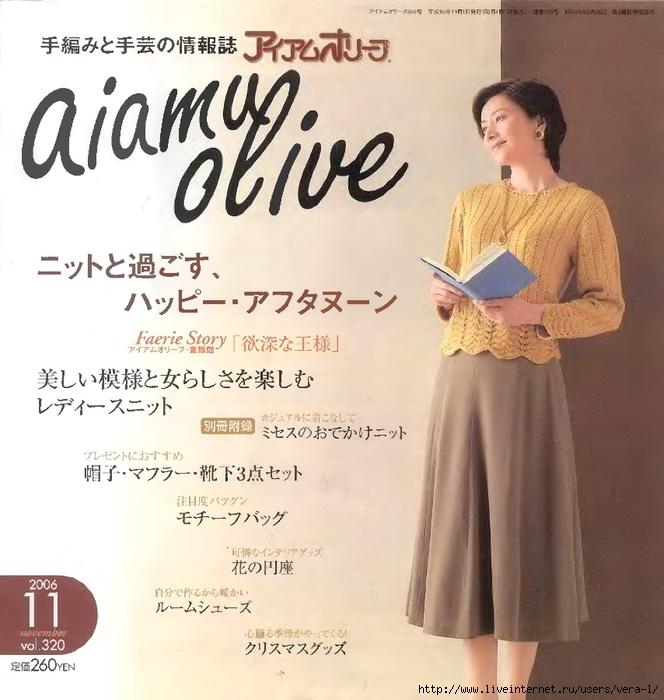 Aiamu Olive vol.320 2006-11_1 (664x700, 276Kb)