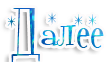 Зимнее ДАЛЕЕ (110x62, 8Kb)