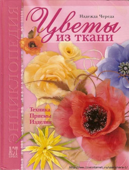 Цветы из ткани_1 (531x700, 282Kb)