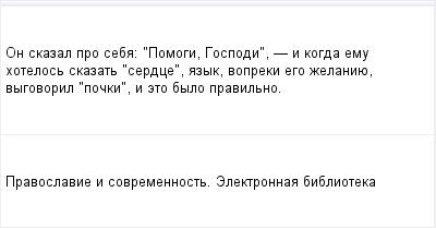 mail_97161232_On-skazal-pro-seba_-_Pomogi-Gospodi_----i-kogda-emu-hotelos-skazat-_serdce_-azyk-vopreki-ego-zelaniue-vygovoril-_pocki_-i-eto-bylo-pravilno. (400x209, 5Kb)