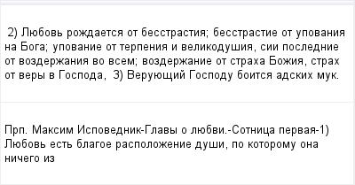 mail_97162352_2-Luebov-rozdaetsa-ot-besstrastia_-besstrastie-ot-upovania-na-Boga_-upovanie-ot-terpenia-i-velikodusia-sii-poslednie-ot-vozderzania-vo-vsem_-vozderzanie-ot-straha-Bozia-strah-ot-very-v- (400x209, 8Kb)