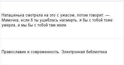 mail_97167347_Natasenka-smotrela-na-eto-s-uzasom-potom-govorit_------Mamocka-esli-b-ty-usiblas-nasmert-a-by-s-toboj-toze-umerla-i-my-by-s-toboj-tam-zili. (400x209, 5Kb)