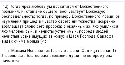 mail_97171225_12-Kogda-crez-luebov-um-voshititsa-ot-Bozestvennogo-poznania-i-stav-vne-susego-voscuvstvuet-Bozeskuue-bespredelnost_-togda-po-primeru-Bozestvennogo-Isaii-ot-izumlenia-prised-v-cuvstvo-s (400x209, 11Kb)
