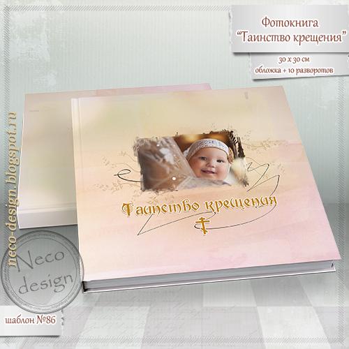 1454758540_fotokniga_kreschenie (500x500, 220Kb)