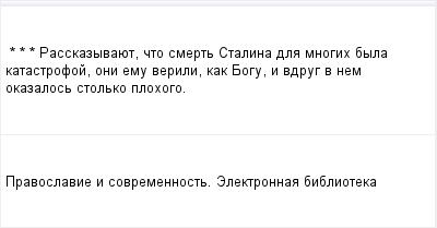 mail_97173093_-_-_---Rasskazyvauet-cto-smert-Stalina-dla-mnogih-byla-katastrofoj-oni-emu-verili-kak-Bogu-i-vdrug-v-nem-okazalos-stolko-plohogo. (400x209, 5Kb)