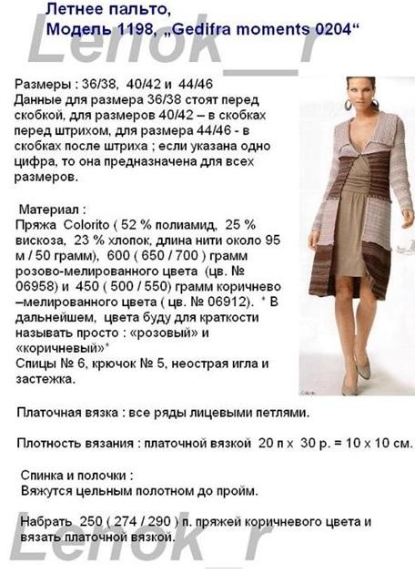 5308269_paltoletnee1 (456x630, 112Kb)