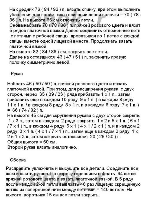 5308269_paltoletnee3 (487x696, 162Kb)