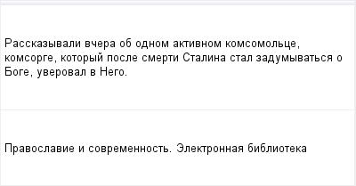 mail_97174298_Rasskazyvali-vcera-ob-odnom-aktivnom-komsomolce-komsorge-kotoryj-posle-smerti-Stalina-stal-zadumyvatsa-o-Boge-uveroval-v-Nego. (400x209, 5Kb)