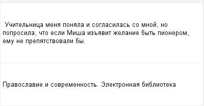 mail_97176433_Ucitelnica-mena-ponala-i-soglasilas-so-mnoj-no-poprosila-cto-esli-Misa-izavit-zelanie-byt-pionerom-emu-ne-prepatstvovali-by. (400x209, 5Kb)