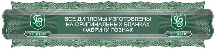 goznak-4 (690x159, 48Kb)