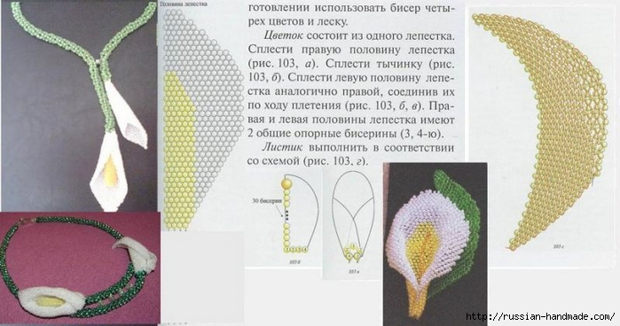 Схема мозаичного плетения каллы