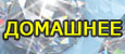 4425087_poddloska_03 (115x50, 16Kb)
