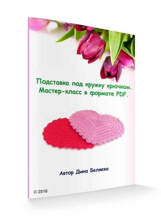 4157121_podstavka_pod_kryjky_kopiya (513x700, 146Kb)