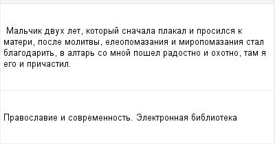 mail_97190309_Malcik-dvuh-let-kotoryj-snacala-plakal-i-prosilsa-k-materi-posle-molitvy-eleopomazania-i-miropomazania-stal-blagodarit-v-altar-so-mnoj-posel-radostno-i-ohotno-tam-a-ego-i-pricastil. (400x209, 6Kb)