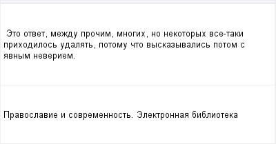 mail_97190376_Eto-otvet-mezdu-procim-mnogih-no-nekotoryh-vse-taki-prihodilos-udalat-potomu-cto-vyskazyvalis-potom-s-avnym-neveriem. (400x209, 5Kb)