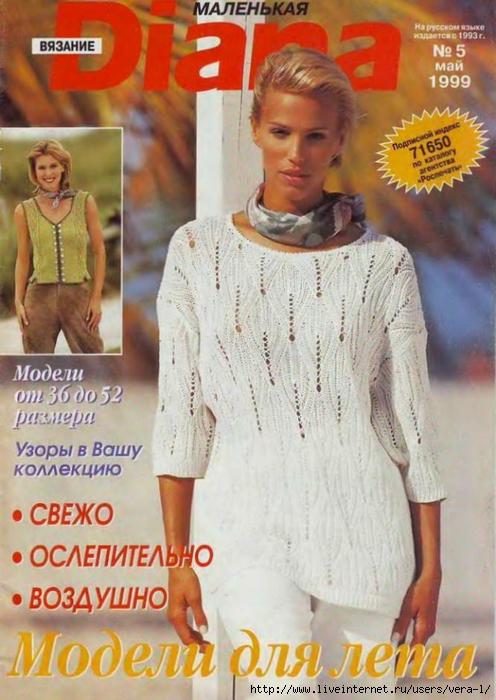DIANA Маленькая  1999-05 Вязание_1 (496x700, 268Kb)