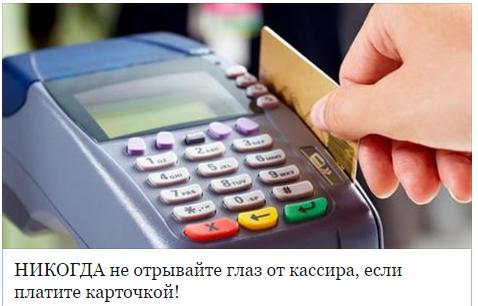 Покупки по банковским картам (478x306, 204Kb)