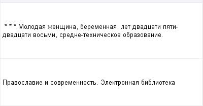 mail_97196779_-_-_---Molodaa-zensina-beremennaa-let-dvadcati-pati-dvadcati-vosmi-sredne-tehniceskoe-obrazovanie. (400x209, 4Kb)