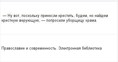mail_97196781_---Nu-vot-poskolku-prinesli-krestit-budem-no-najdem-krestnuue-veruuesuue----poprosili-uborsicu-hrama. (400x209, 4Kb)