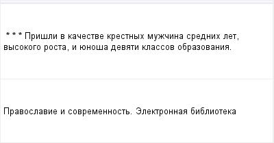 mail_97197896_-_-_---Prisli-v-kacestve-krestnyh-muzcina-srednih-let-vysokogo-rosta-i-uenosa-devati-klassov-obrazovania. (400x209, 5Kb)