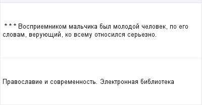 mail_97198290_-_-_---Vospriemnikom-malcika-byl-molodoj-celovek-po-ego-slovam-veruuesij-ko-vsemu-otnosilsa-serezno. (400x209, 5Kb)