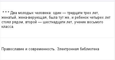 mail_97200825_-_-_---Dva-molodyh-celoveka_-odin----tridcati-treh-let-zenatyj-zena-veruuesaa-byla-tut-ze-i-rebenok-cetyreh-let-stoal-radom-vtoroj----sestnadcati-let-ucenik-vosmogo-klassa. (400x209, 6Kb)