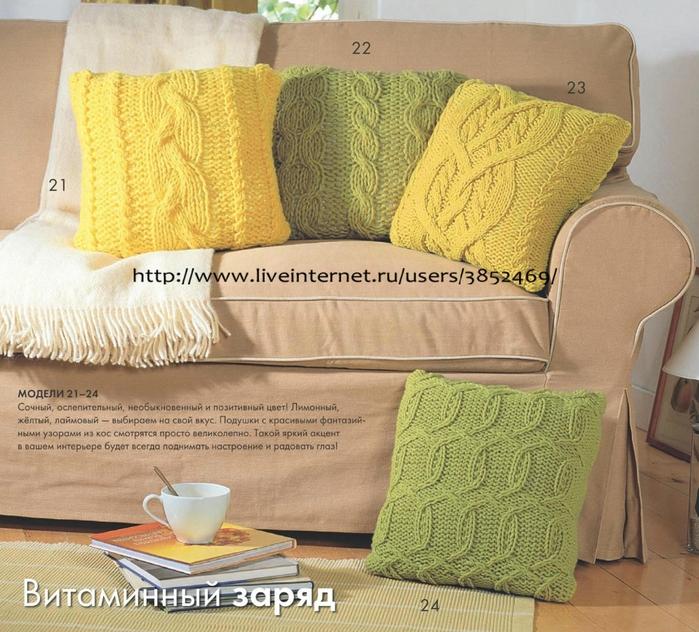 подушки с фантазийными узорами спицами (700x632, 367Kb)