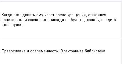 mail_97201597_Kogda-stal-davat-emu-krest-posle-kresenia-otkazalsa-pocelovat-i-skazal-cto-nikogda-ne-budet-celovat-serdito-otvernulsa. (400x209, 5Kb)