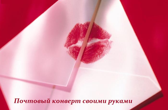 1454963732_Pochtovuyy_konvert_svoimi_rukami4 (700x462, 270Kb)
