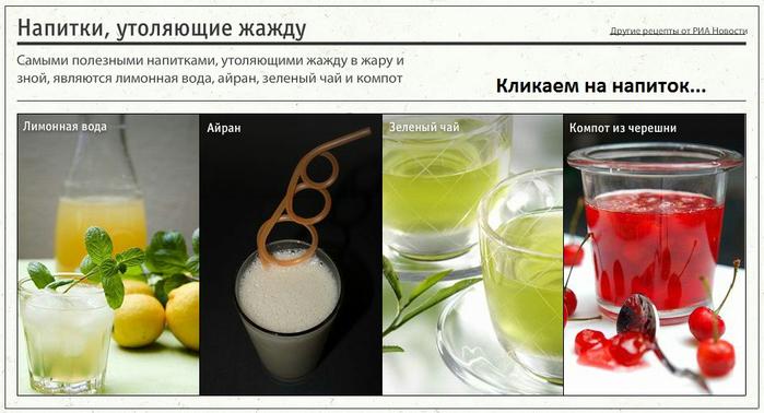 Как сделать напиток самим 164